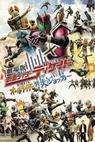 Gekijôban Kamen raidâ Dikeido: Ôru Raidâ tai Daishokkâ (2009)