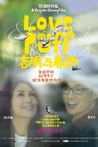 Plakát k filmu: Láska na dva prásky