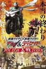 Kamen raidâ x Kamen raidâ W & Dikeido Movie taisen 2010 (2009)