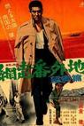 Abashiri bangaichi: Bôkyô hen (1965)