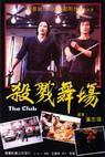 Wu ting (1981)