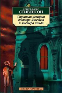 Strannaya istoriya doktora Dzhekila i mistera Khayda