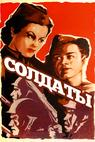 Soldaty (1956)