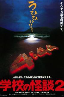 Gakkô no kaidan 2
