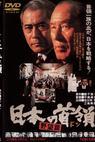 Nippon no don: Yabohen (1977)