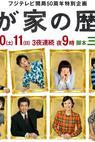 Wagaya no rekishi (2010)