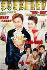 Sat yip wong dai (1999)