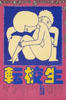 Tenkôsei