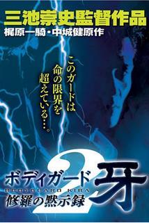 Bodigaado Kiba: Shura no mokushiroku 2