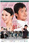 Da xi shi (2009)