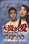 Wu yan de ai (2003)