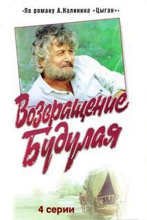 Vozvrashchenie Budulaya