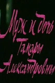 Muzh i doch' Tamary Aleksandrovny