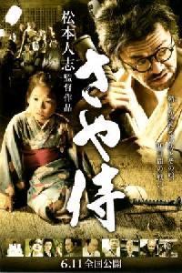 Plakát k filmu: Samuraj bez meče