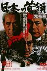 Nihon no don: kanketsuhen (1978)