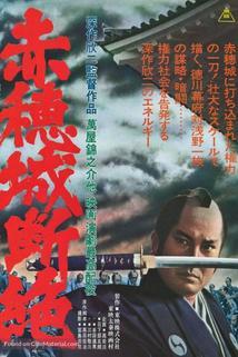 Akô-jô danzetsu  - Akô-jô danzetsu