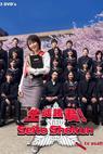 Seito shokun! (2007)