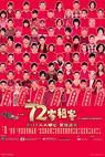 72 ga cho hak (2010)