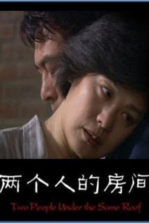 Liang ge ren de fang jian