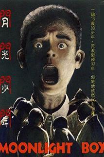 Yue guang shao nian