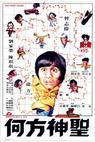 Lau Ka Wing, Chan Kei Kei (1981)