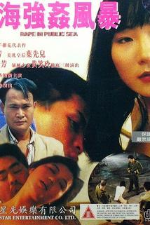 Zhan huo gao yang