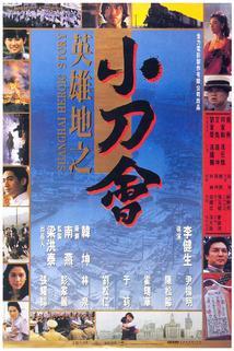 Ying xiong di zhi: Xiao dao hui