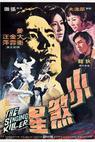 Xiao sha xing (1970)