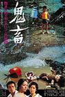 Kichiku (1978)