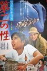 Sekkusu chekku: Daini no sei (1968)
