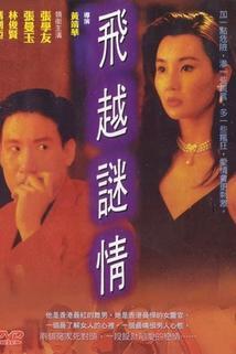 Fei yue mi qing