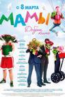 Mamy (2012)