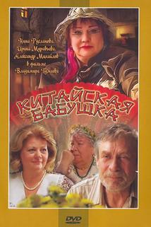 Kitayskaya babushka