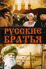 Russkiye bratya (1991)
