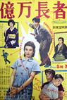 Okuman choja (1954)