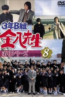 San-nen B-gumi Kinpachi sensei 5