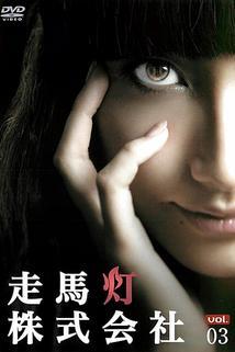 Sômatô kabushikigaisha  - Sômatô kabushikigaisha