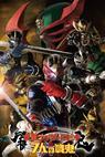 Gekijouban Kamen raidâ Hibiki to 7-nin no senki (2005)