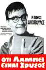 Oti labei einai hrysos (1966)