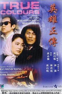 Ying hung jing juen  - Ying hung jing juen