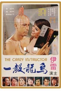 Wu long jiao yi