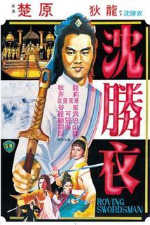 Shen Sheng Yi