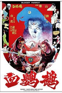 Xie ying wu