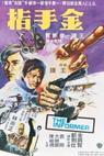 Gam sau ji (1980)