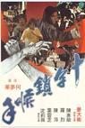 Shi zi mo hou shou (1978)