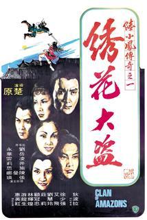 Xiu hua da dao