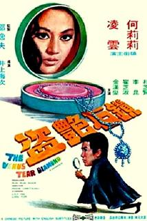 Zhan shi yan dao