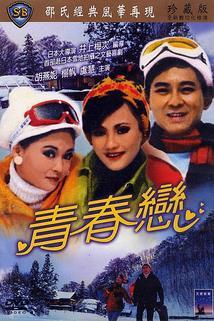 Qing chun lian
