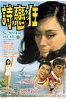 Kuang lian shi (1968)