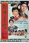 Xin chen san wu niang (1967)